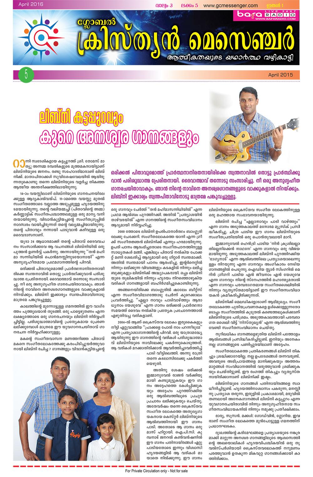 GCM - Libny Kattapuram