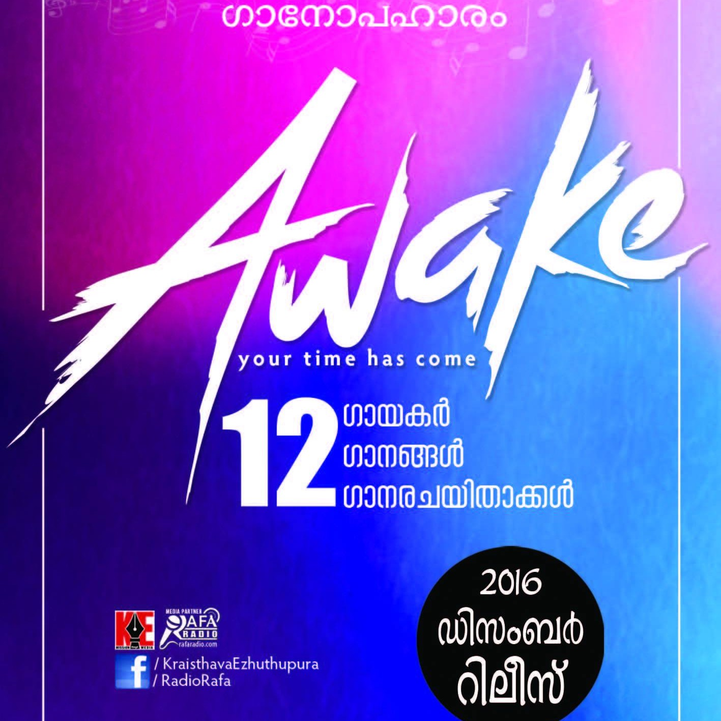 Libny-Kattapuram-Music-Composer-Songwriter-Awake-Albums