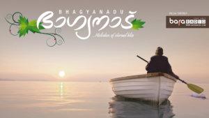 Bhagyanadu - Melodies of Eternal Bliss by Libny Kattapuram