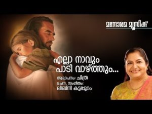 Ella-Naavum-Paadi-Vazthum-Libny-Kattapuram-Chitra