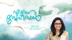 Enne Snehippan | എന്നെ സ്നേഹിപ്പാൻ | Ft. Merin Gregory | Beena Tobin | Libny Kattapuram